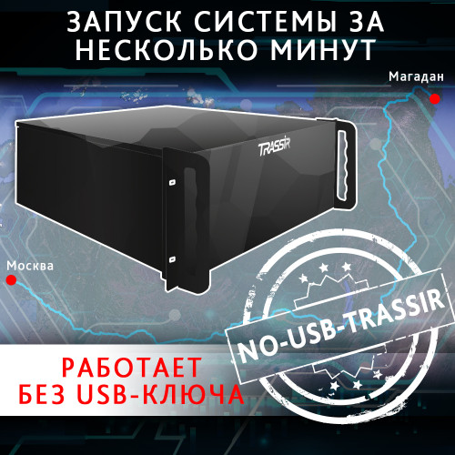 Софтверный ключ защиты NO-USB-TRASSIR для системы TRASSIR