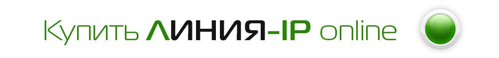 Система хранения данных «Линия» − комплексное программно-аппаратное решение поорганизации хранения видеоархива. Предоставляет гарантированный доступ к архивнымкадрам.